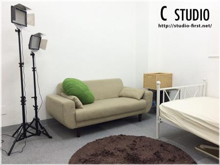 Cスタジオ